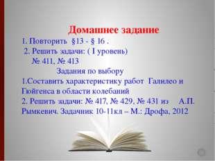 Домашнее задание 1. Повторить §13 - § 16 . 2. Решить задачи: ( I уровень) №