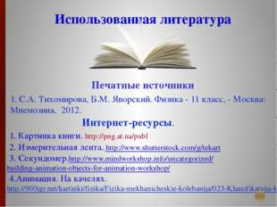 Использованная литература Печатные источники 1. С.А. Тихомирова, Б.М. Яворски