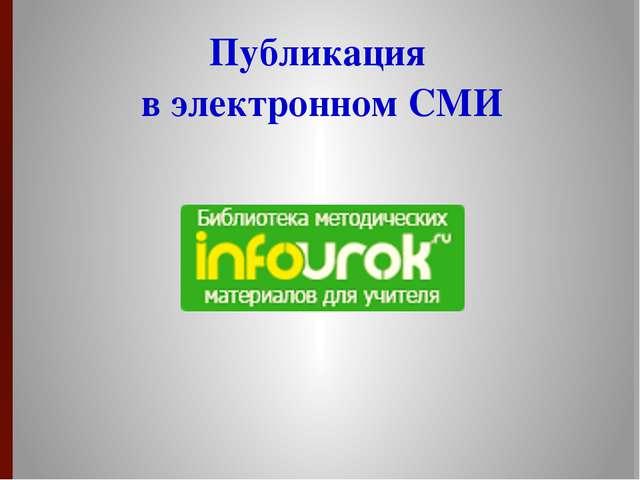 Публикация в электронном СМИ