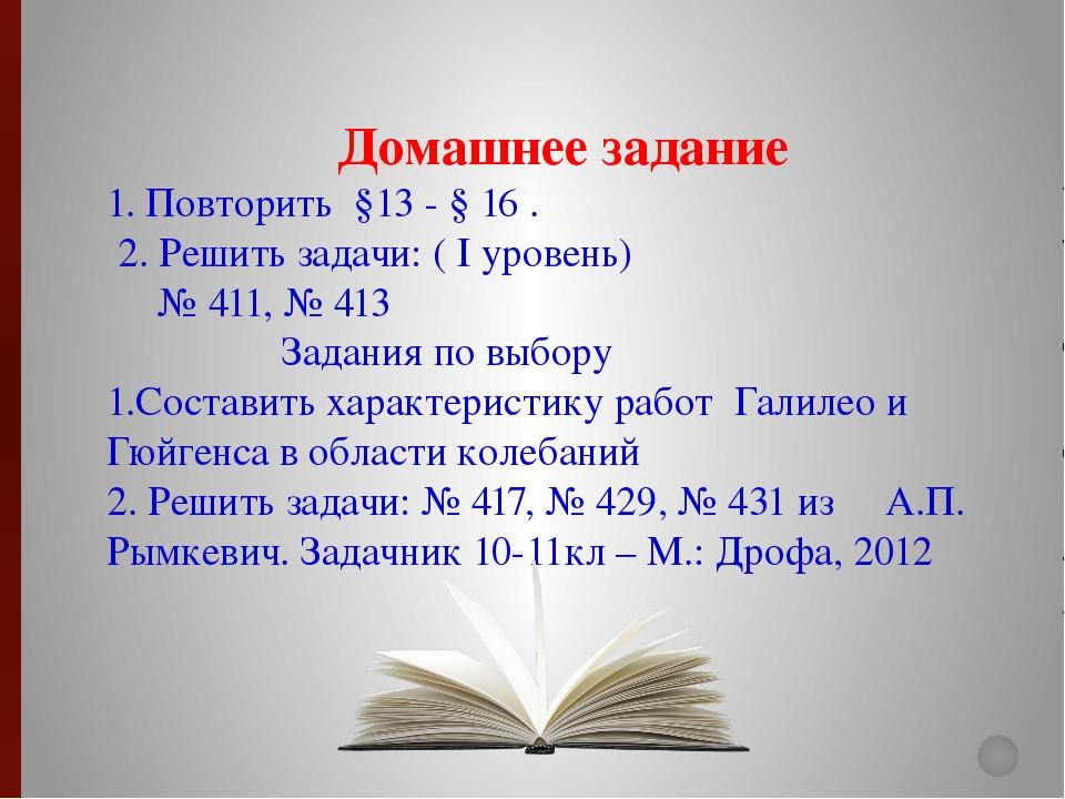 Домашнее задание 1. Повторить §13 - § 16 . 2. Решить задачи: ( I уровень) №...