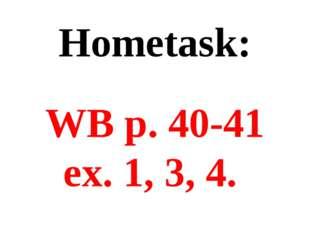 Hometask: WB p. 40-41 ex. 1, 3, 4.