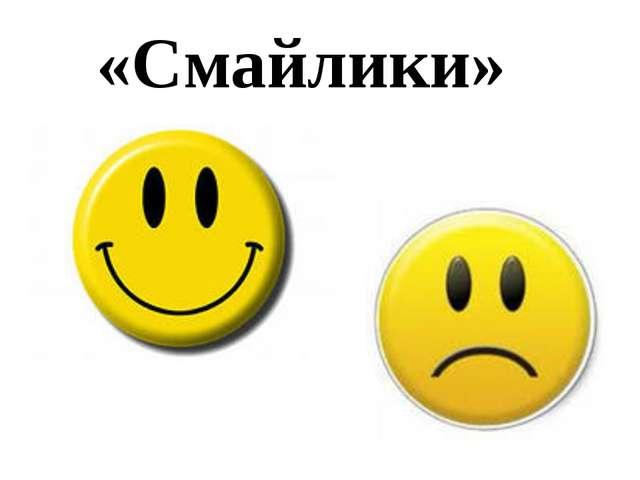 «Смайлики»