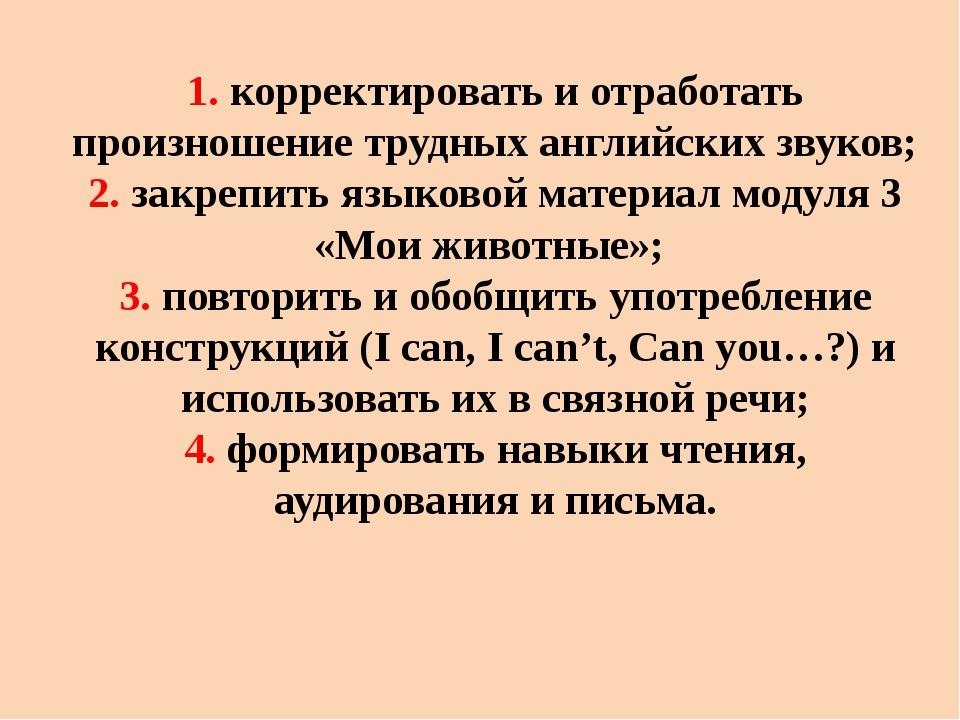 1. корректировать и отработать произношение трудных английских звуков; 2. зак...