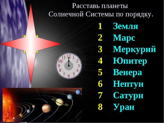 Расставь планеты Солнечной Системы по порядку. 1 2 3 4 5 6 7 8 Земля Марс Мер...