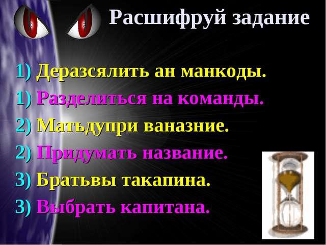 Расшифруй задание Деразсялить ан манкоды. 1) Разделиться на команды. 2) Матьд...