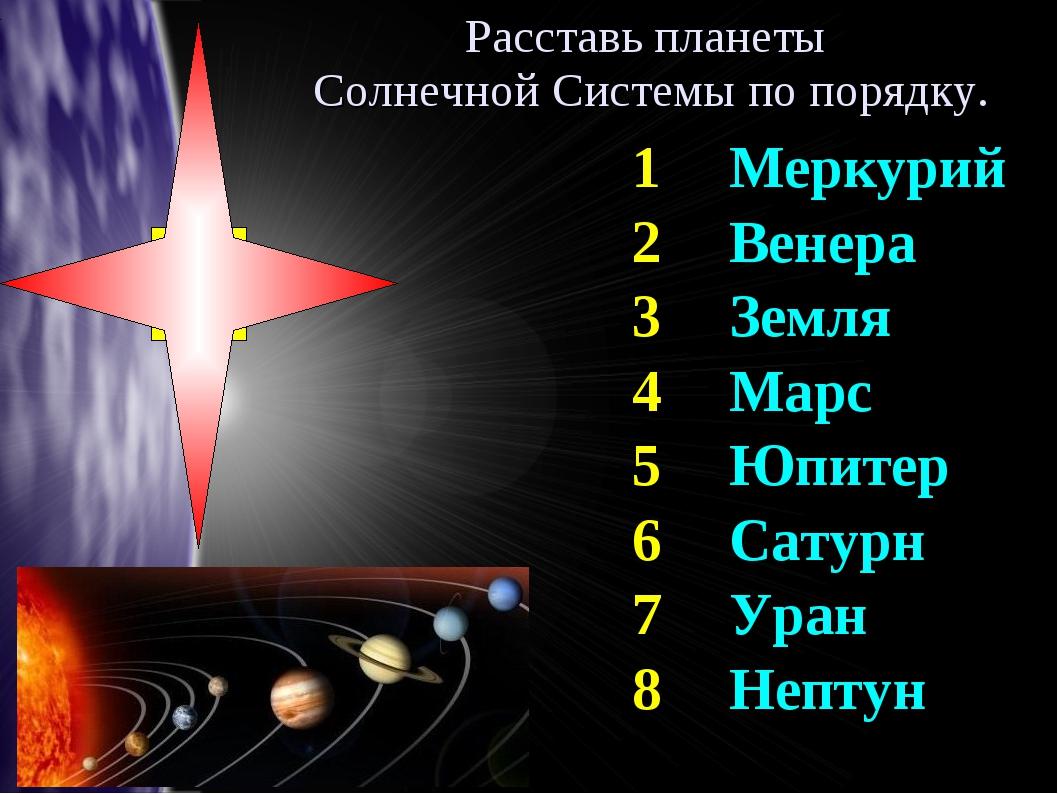 Расставь планеты Солнечной Системы по порядку. 1 2 3 4 5 6 7 8 Меркурий Венер...