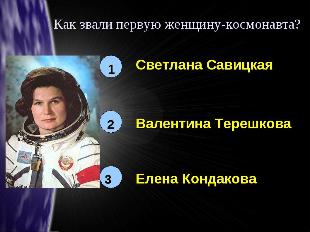 Как звали первую женщину-космонавта? 1 2 3 Светлана Савицкая Валентина Терешк...