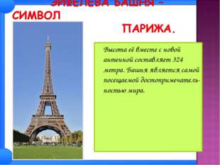 Высота её вместе с новой антенной составляет 324 метра. Башня является самой