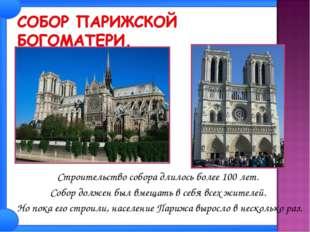Строительство собора длилось более 100 лет. Собор должен был вмещать в себя в