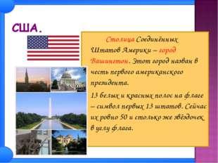 Столица Соединённых Штатов Америки – город Вашингтон. Этот город назван в ч