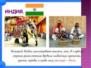 История Индии насчитывает тысячи лет. В глубине страны расположены древние и