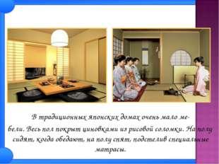 В традиционных японских домах очень мало ме- бели. Весь пол покрыт циновками