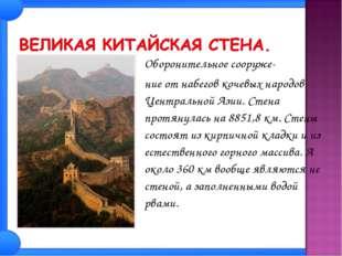 Оборонительное сооруже- ние от набегов кочевых народов Центральной Азии. Ст