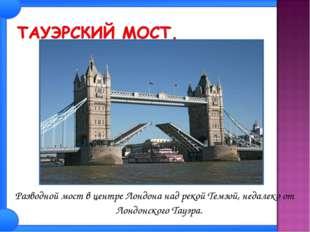 Разводной мост в центре Лондона над рекой Темзой, недалеко от Лондонского Тау