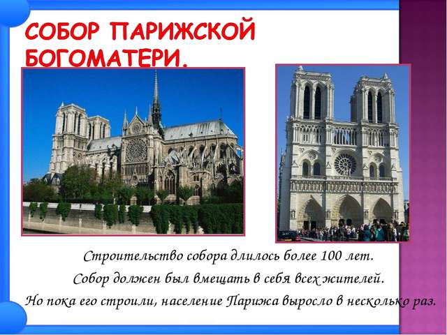 Строительство собора длилось более 100 лет. Собор должен был вмещать в себя в...