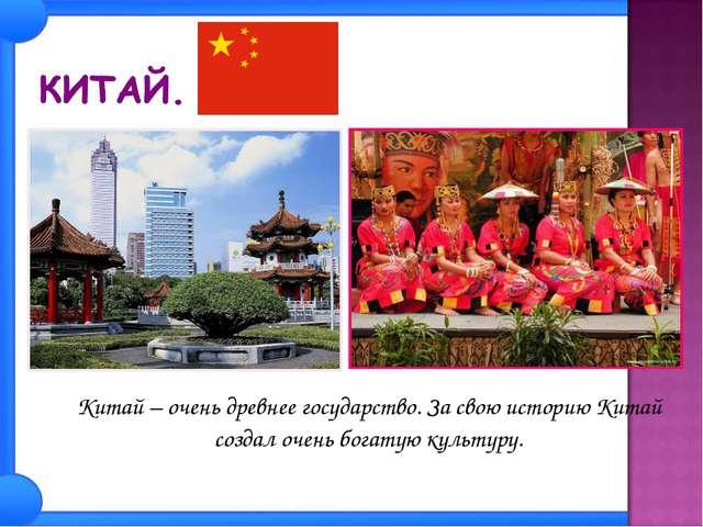 Китай – очень древнее государство. За свою историю Китай создал очень богату...