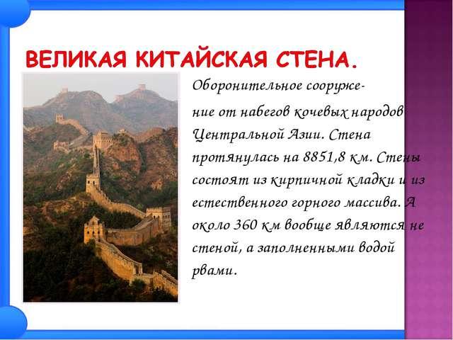 Оборонительное сооруже- ние от набегов кочевых народов Центральной Азии. Ст...