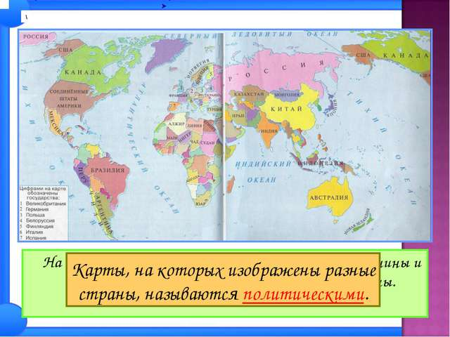 На этой карте разными цветами показаны не равнины и горы, как на физической...