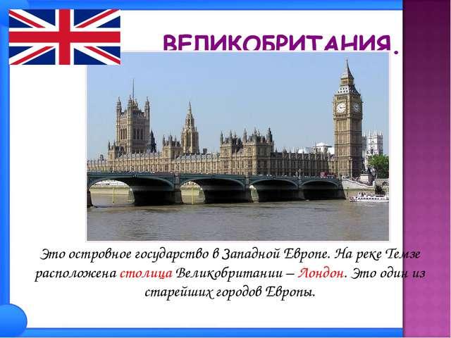 Это островное государство в Западной Европе. На реке Темзе расположена столи...