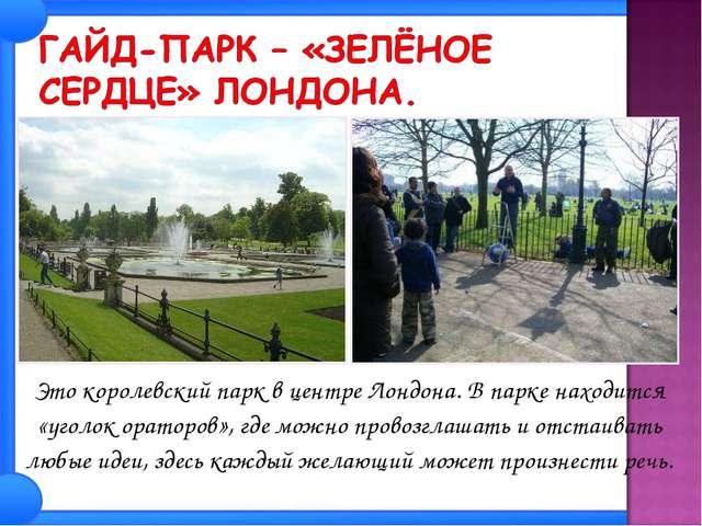 Это королевский парк в центре Лондона. В парке находится «уголок ораторов»,...