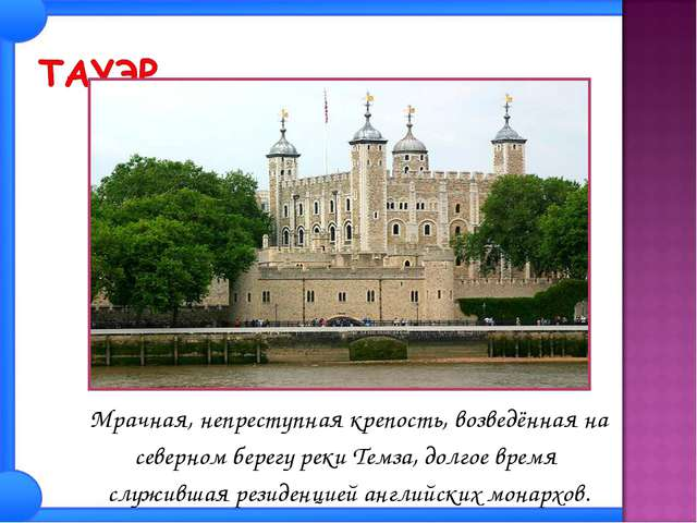 Мрачная, непреступная крепость, возведённая на северном берегу реки Темза, д...