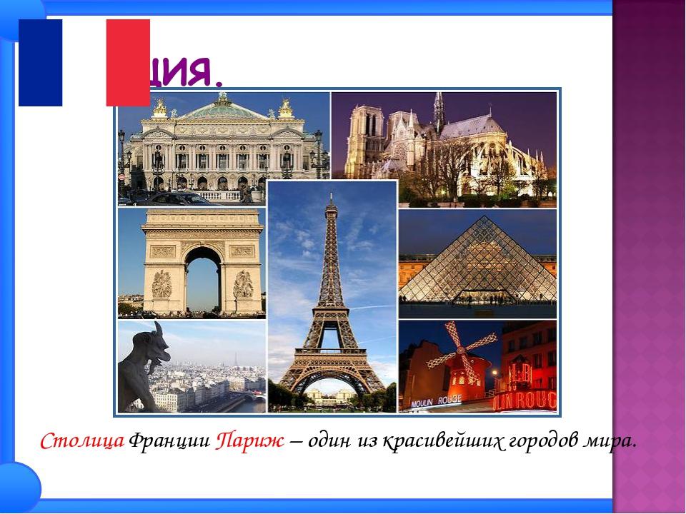 Столица Франции Париж – один из красивейших городов мира.