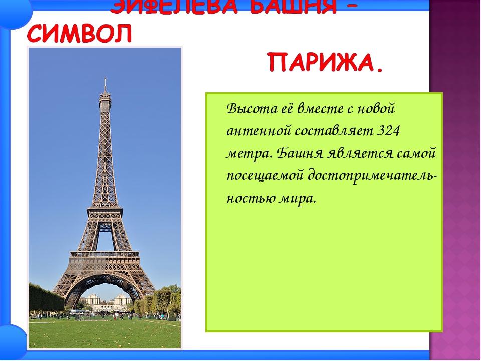 Высота её вместе с новой антенной составляет 324 метра. Башня является самой...