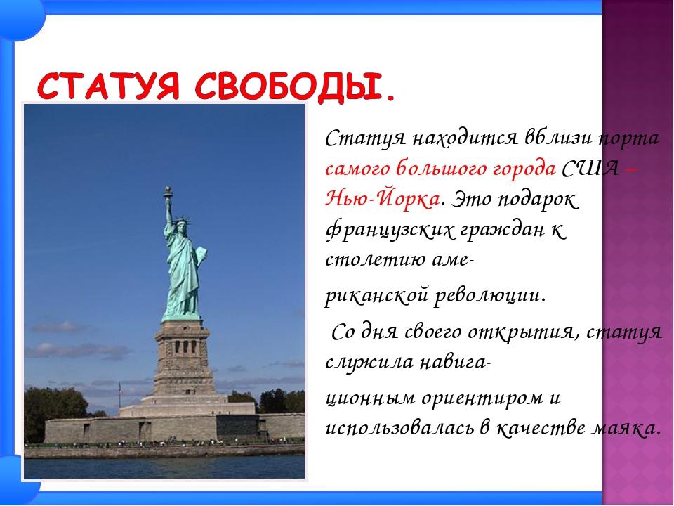 Статуя находится вблизи порта самого большого города США – Нью-Йорка. Это по...