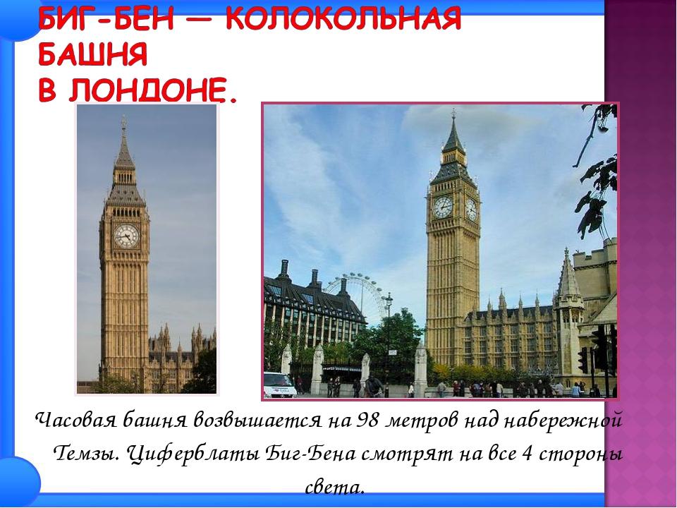 Часовая башня возвышается на 98 метров над набережной Темзы. Циферблаты Биг-Б...