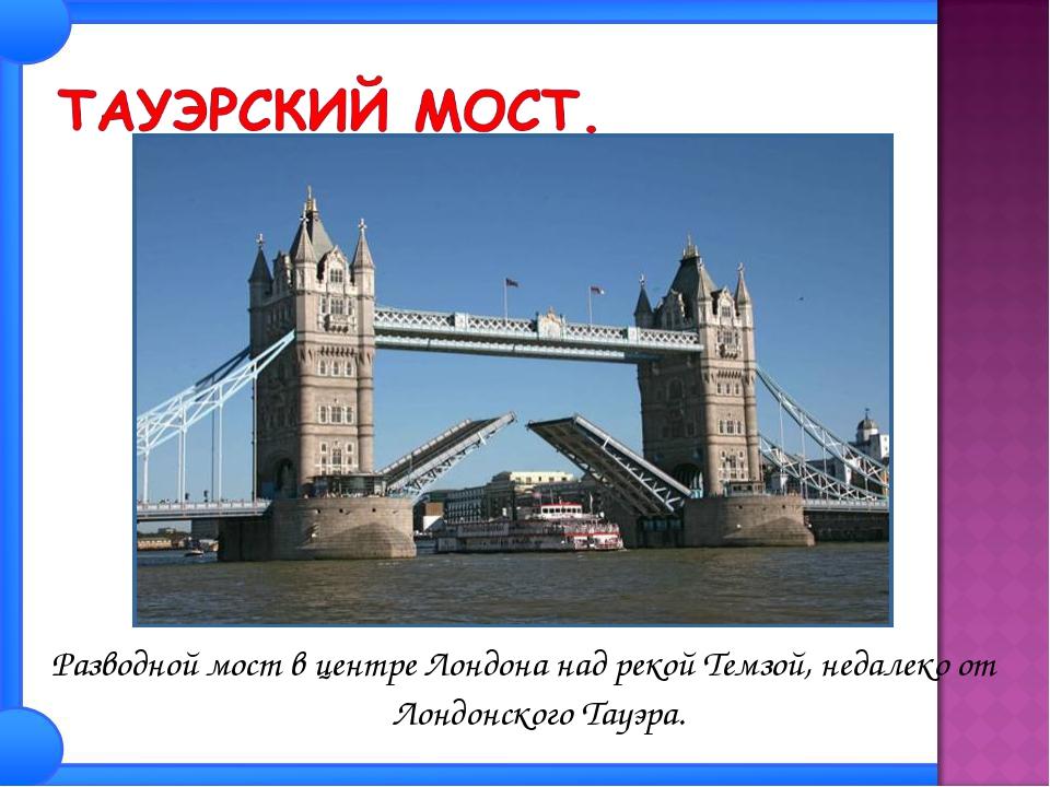 Разводной мост в центре Лондона над рекой Темзой, недалеко от Лондонского Тау...