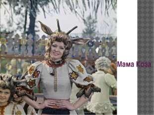 Мама Коза