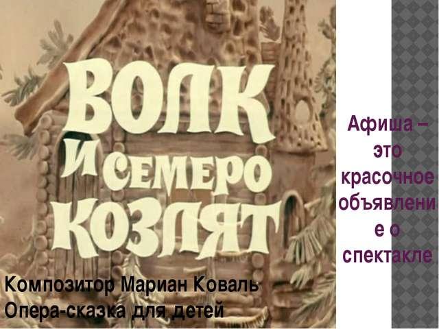 Афиша – это красочное объявление о спектакле Композитор Мариан Коваль Опера-с...