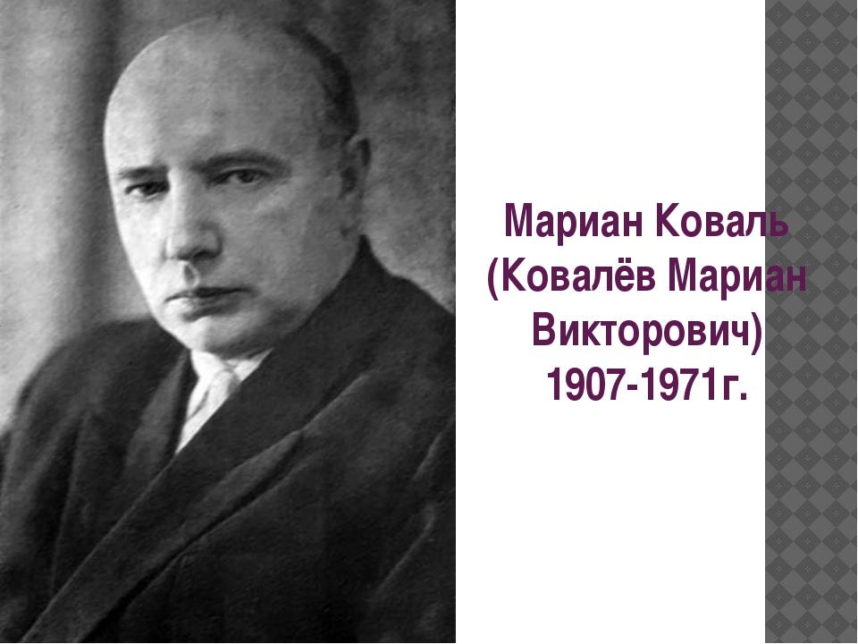 Мариан Коваль (Ковалёв Мариан Викторович) 1907-1971г.