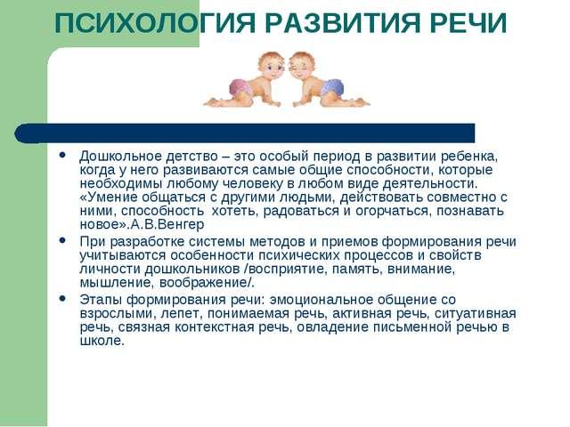 ПСИХОЛОГИЯ РАЗВИТИЯ РЕЧИ Дошкольное детство – это особый период в развитии ре...