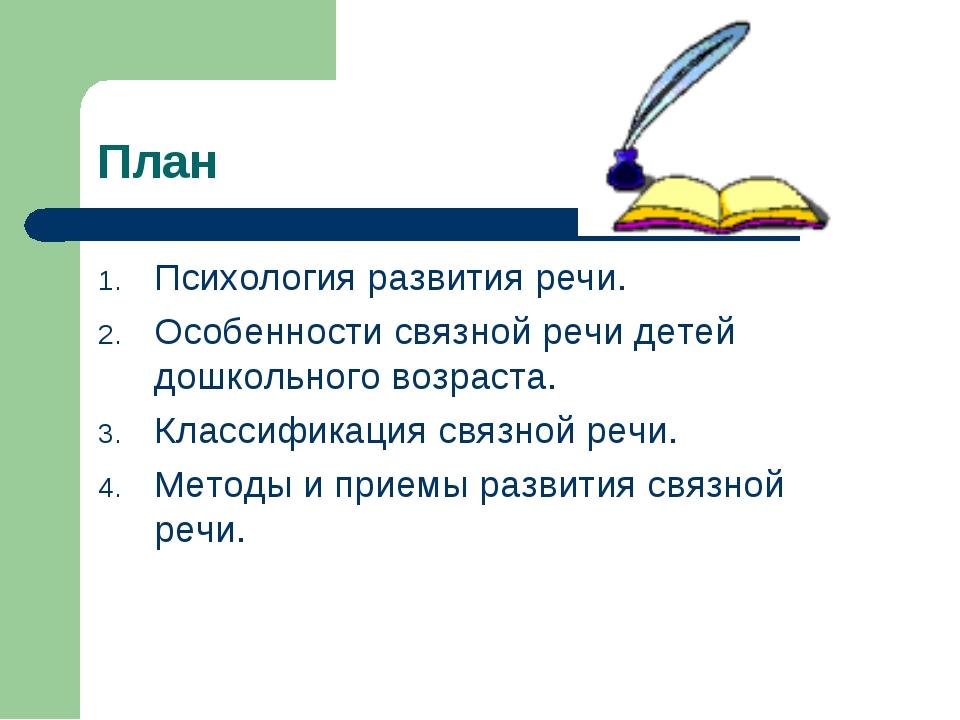 План Психология развития речи. Особенности связной речи детей дошкольного воз...