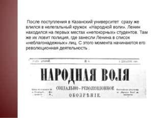После поступления в Казанский университет сразу же влился в нелегальный круж