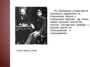 На обсуждение устава партии произошло разделение на сторонников Ленина и сто