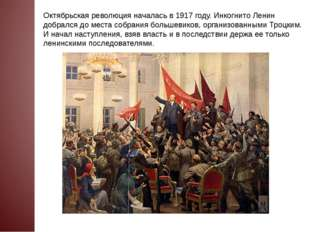 Октябрьская революция началась в 1917 году. Инкогнито Ленин добрался до места