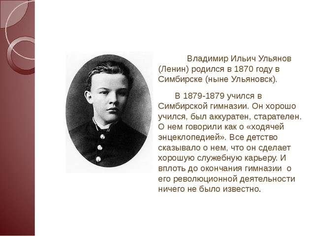 Владимир Ильич Ульянов (Ленин) родился в 1870 году в Симбирске (ныне Ульянов...