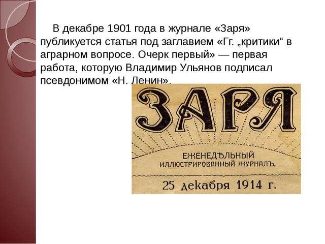 """В декабре1901 годав журнале «Заря» публикуется статья под заглавием «Гг. """"..."""