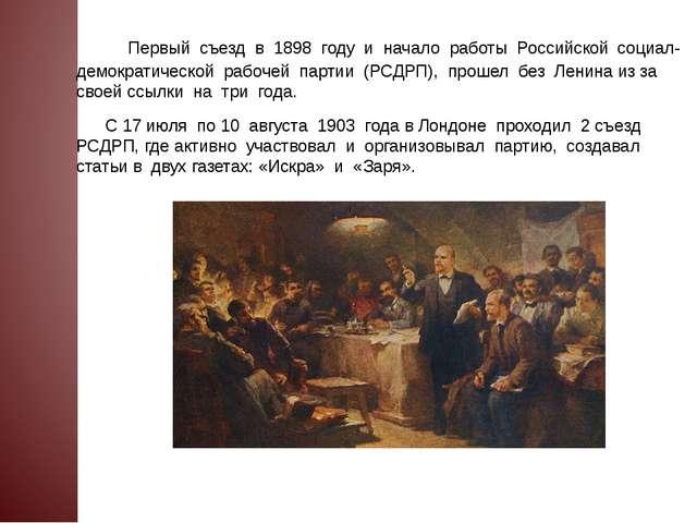 Первый съезд в 1898 году и начало работы Российской социал-демократической р...
