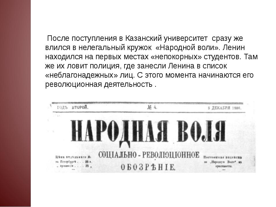 После поступления в Казанский университет сразу же влился в нелегальный круж...