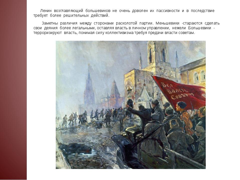 Ленин возглавляющий большевиков не очень доволен их пассивности и в последст...