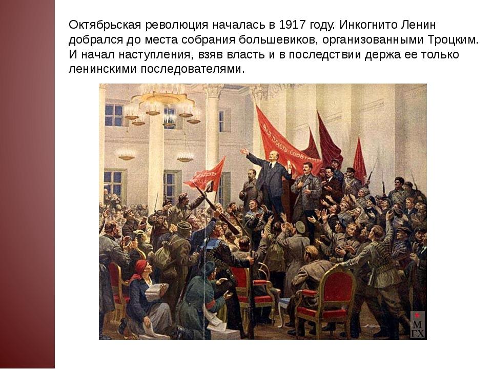 Октябрьская революция началась в 1917 году. Инкогнито Ленин добрался до места...