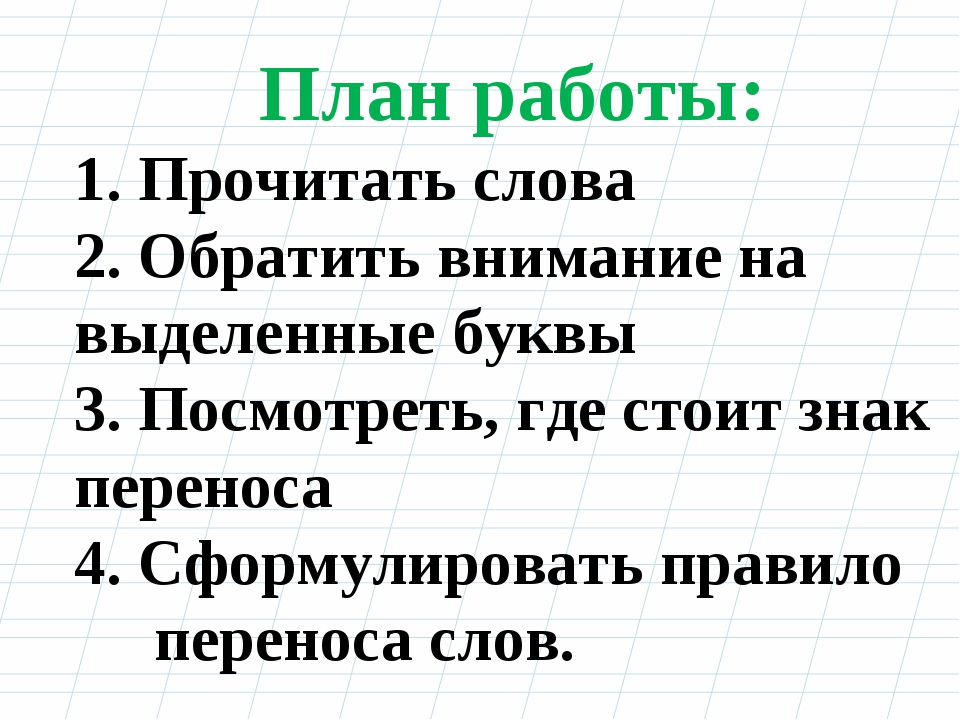 План работы: 1. Прочитать слова 2. Обратить внимание на выделенные буквы 3....