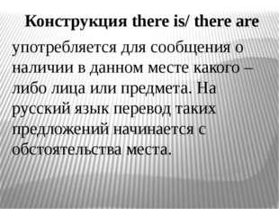 Конструкция there is/ there are употребляется для сообщения о наличии в данно