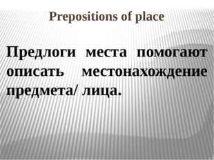 Prepositions of place Предлоги места помогают описать местонахождение предмет