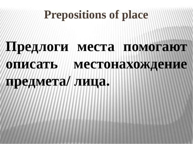 Prepositions of place Предлоги места помогают описать местонахождение предмет...