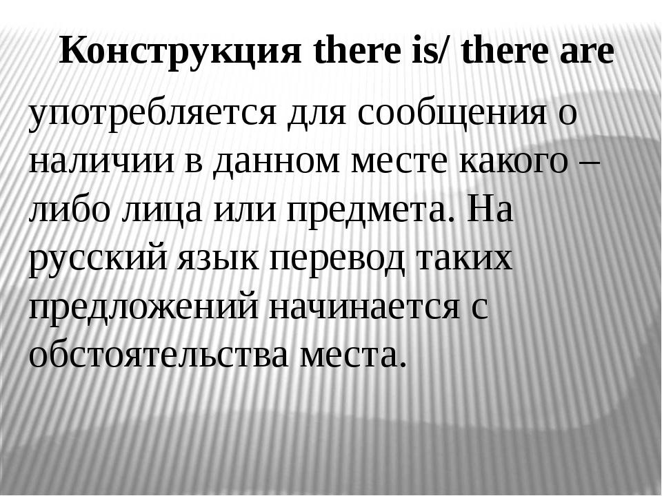 Конструкция there is/ there are употребляется для сообщения о наличии в данно...