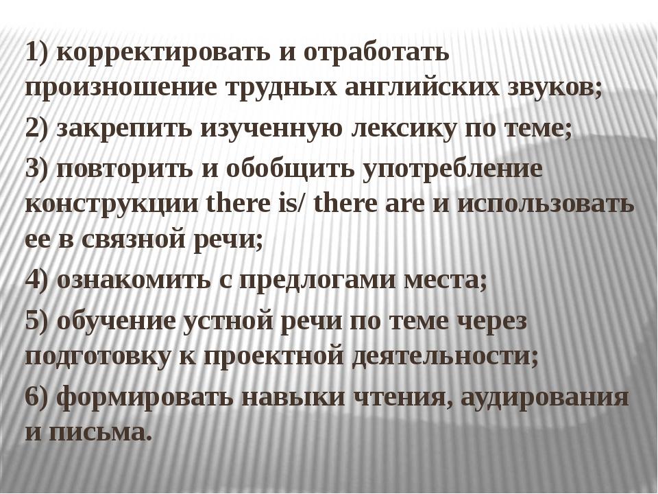 1) корректировать и отработать произношение трудных английских звуков; 2) зак...